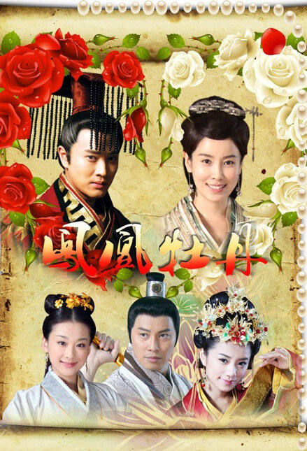 For the Sake of Beauty Poster, 2012 China TV drama Series