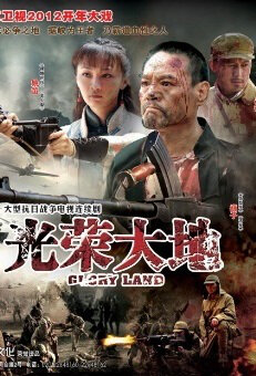 Glory Land Poster, 2012 China TV drama Series