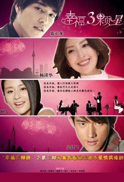 Happy Michelin Kitchen Poster, 2012 Taiwan TV Drama Series