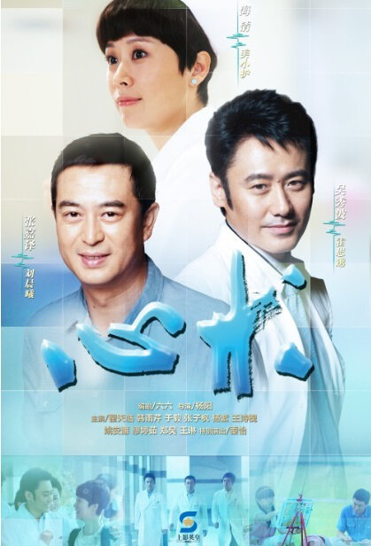 Heart and Skill Poster, 2013 Chinese TV drama series
