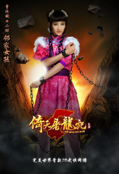 Heavenly Sword and Dragon Sabre Poster, 2012