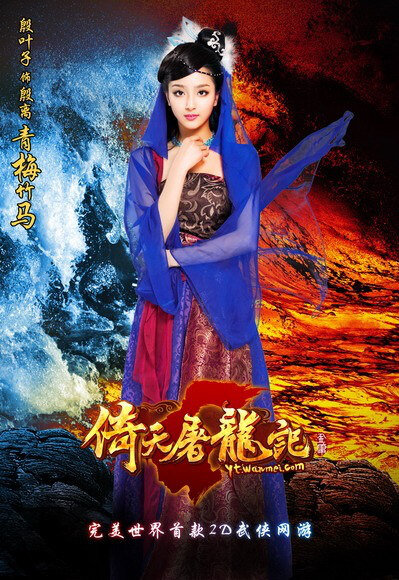 Heavenly Sword and Dragon Sabre Poster, 2012, Yin Yezi