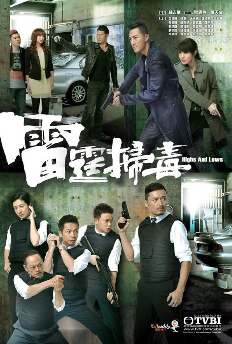 Highs and Lows Poster, 2012 HK TV series