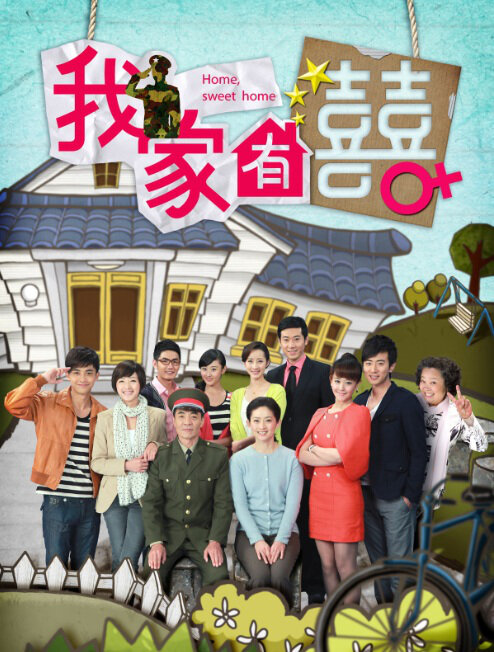 Home, Sweet Home Poster, 2012