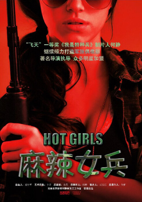 Hot Girls Poster, 2012 Chinese TV drama Series