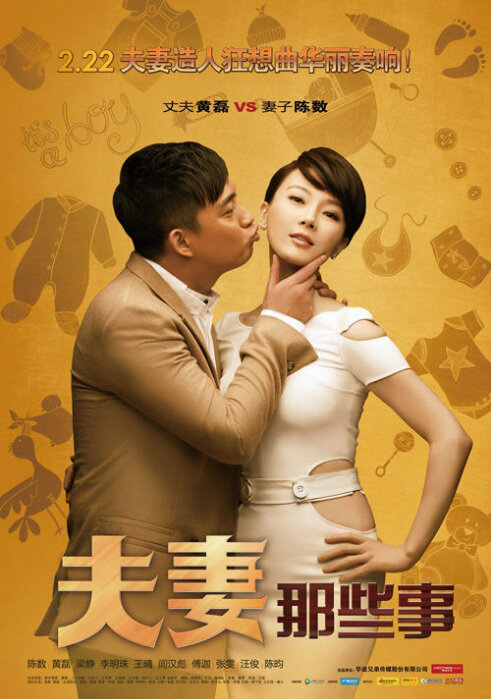 Husband and Wife Those Matters  Poster, 2012 Chinese TV drama series