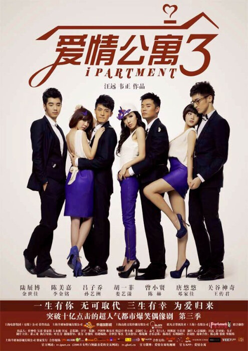 iPartment 3 Poster, 2012 China TV drama Series