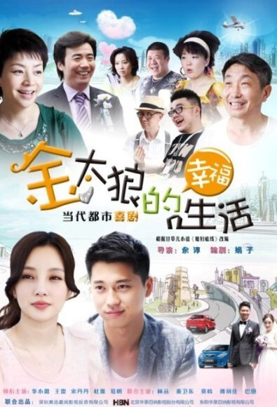 Jin Tailang's Happy Life Poster, 2012 Chinese TV drama series