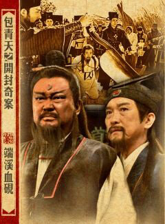 Justice Bao Poster, 2012 Chinese TV drama Series