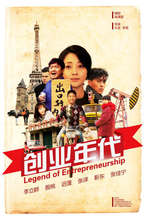 Legend of Entrepreneurship Poster, 创业年代 2012 Chinese TV drama series