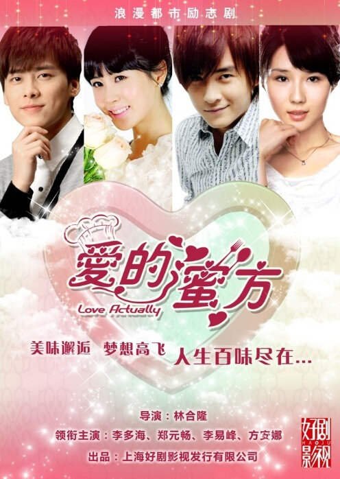 Love Actually Poster, 2012, Li Yifeng