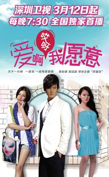 Love, I Do Poster, 2012, Re Yizha