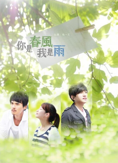Love in the Wind Poster, 2012