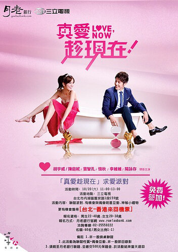 Love, Now Poster, 2012
