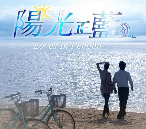 Loves in Penghu Poster, 2012