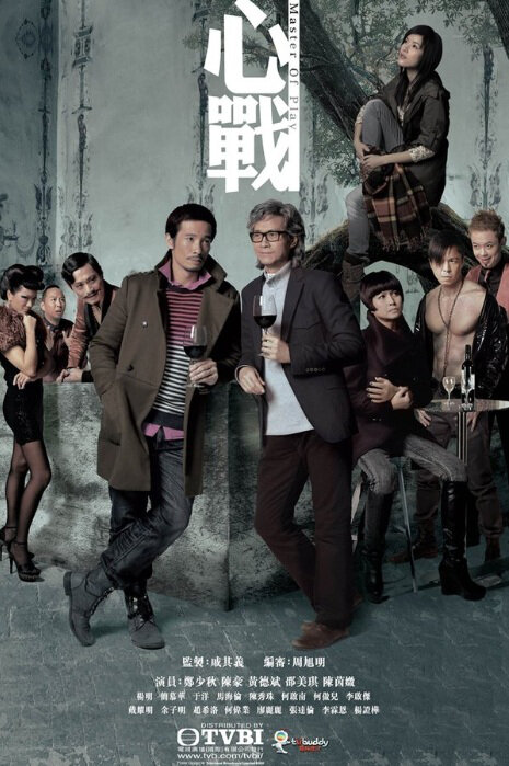 Master of Play Poster, 2012 Hong Kong Drama Series
