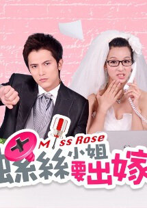 Miss Rose Poster, 2012