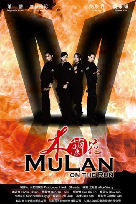 Mulan on the Run Poster, 2012