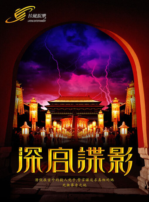 Mystery in the Palace Poster, 2012 China TV drama Series