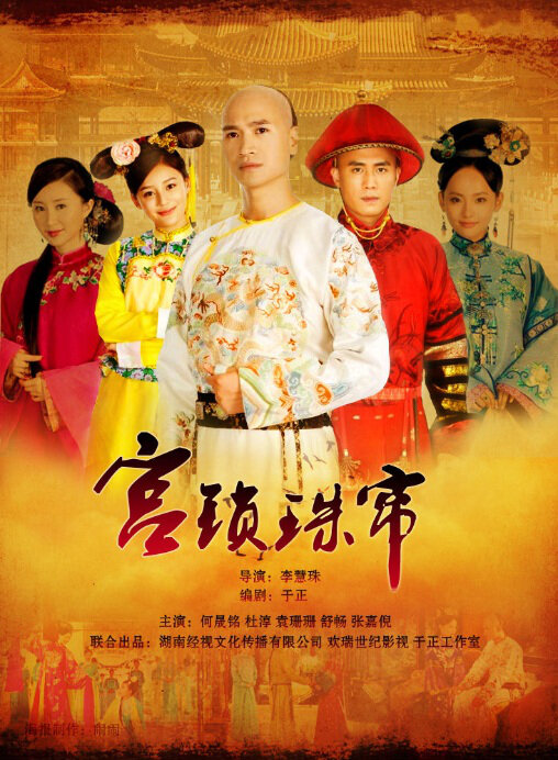 Palace 2 Poster, 2012 Chinese TV drama Series