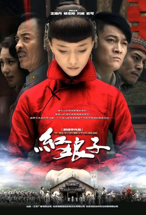 Red Woman Poster, 2012 Chinese TV drama Series