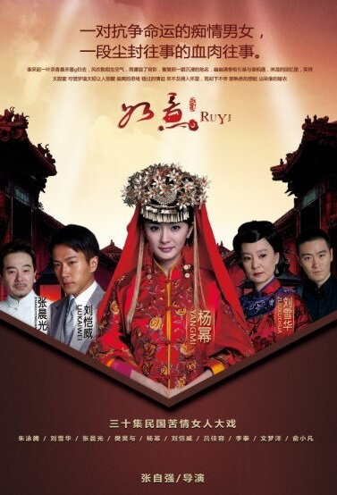 Ru Yi Poster, 2012 Chinese TV drama Series