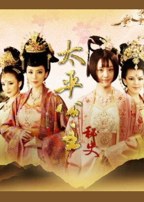 Secret History of Princess Taiping Poster, 2012 China TV drama Series