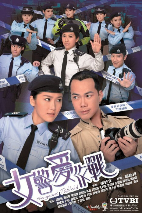 Sergeant Tabloid Poster, 2012 Hong Kong Drama Series