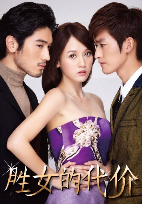 Successful Woman's Price Poster, 2012 Taiwan TV Drama Series