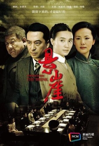 The Brink Poster, 2012 Chinese TV drama Series