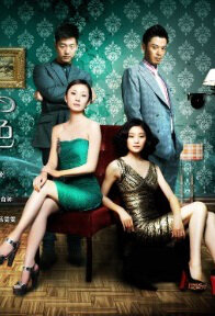 The Colors of Love Poster, 2012 Chinese TV drama Series