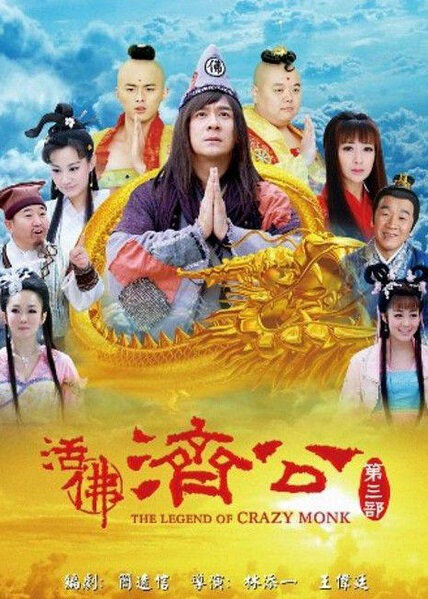 The Legend of Crazy Monk 3 Poster, 2012 Chinese TV drama Series