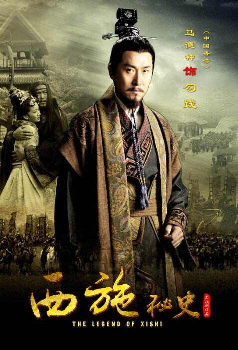 The Legend of Xishi Poster, 2012