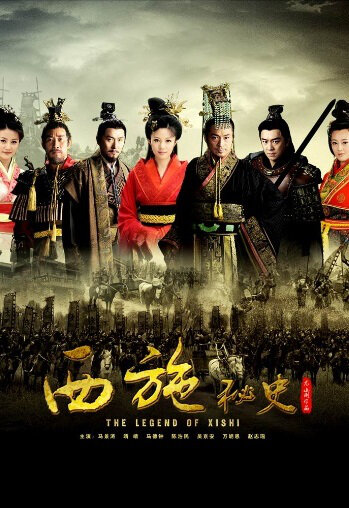 The Legend of Xishi Poster, 2012 China TV drama Series
