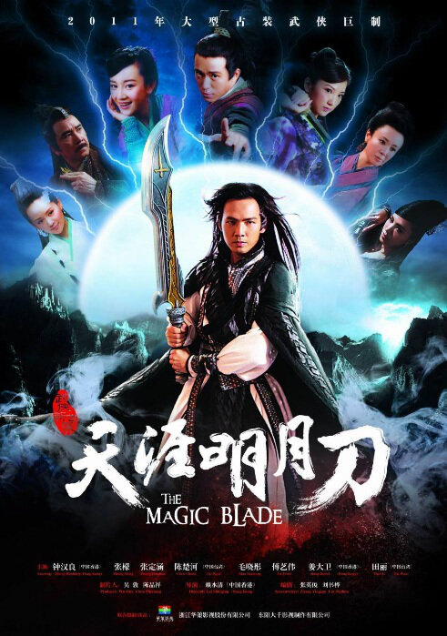 The Magic Blade Poster, 2012 Chinese TV drama series