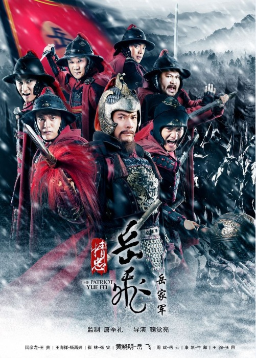The Patriot Yue Fei Poster, 2012