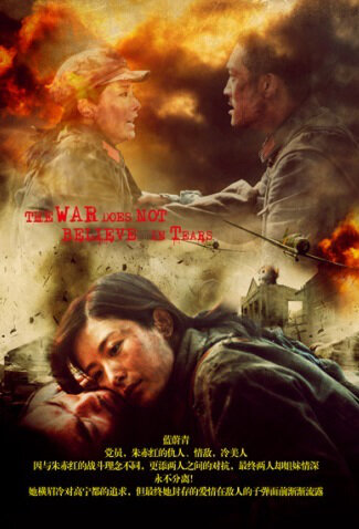 The War Does Not Believe in Tears Poster, 2012 China TV drama Series