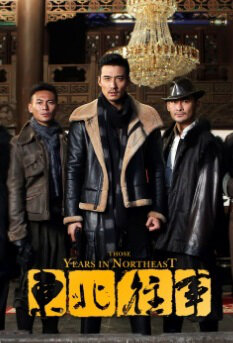Those Years in Northeast Poster, 2012 China TV drama Series