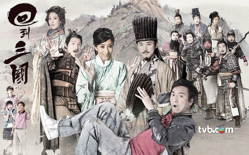 Three Kingdoms RPG Poster, 回到三國 2012 Chinese TV drama series
