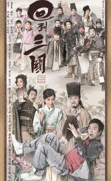 Three Kingdoms RPG Poster, 2012