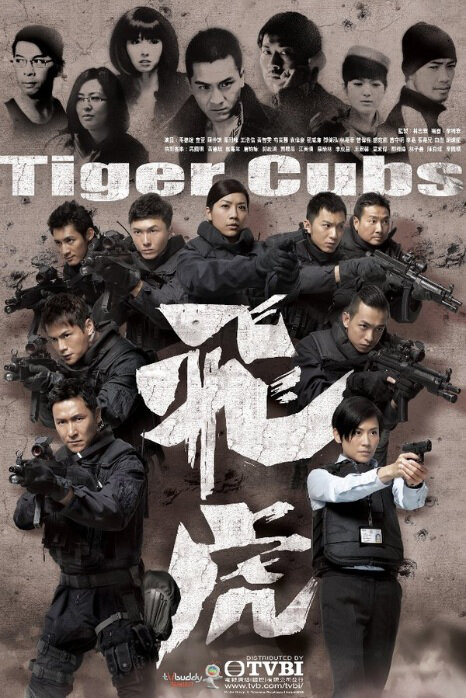Tiger Cubs Poster, 2012 Hong Kong Drama Series