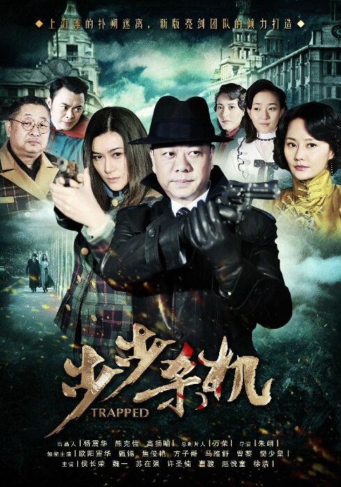 Trapped Poster, 2012 China TV drama Series