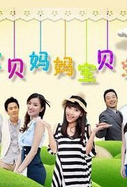 Treasure Mother Treasure Girl Poster, 2012 Chinese TV drama Series