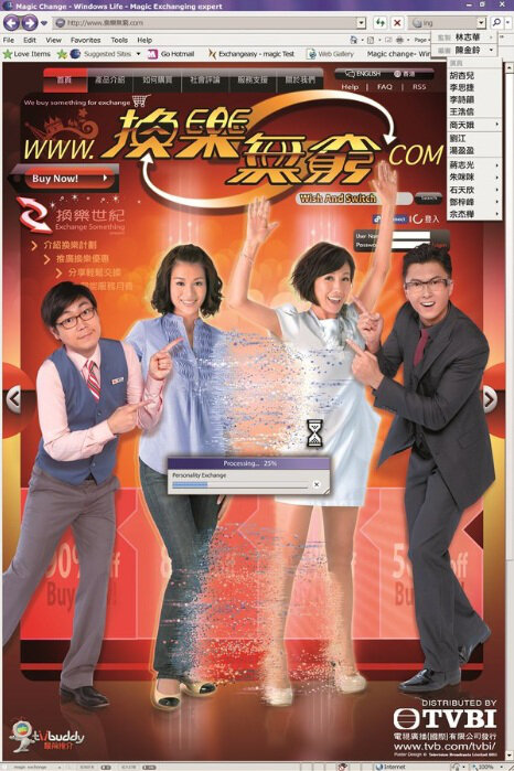 Wish and Switch Poster, 2012 Hong Kong TV Drama Series