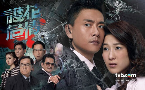 Witness Insecurity Poster, 2012 Hong Kong Drama Series