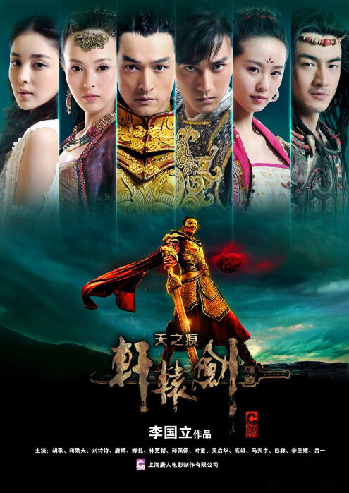 Yellow Emperor's Sword Poster, 2012 China TV drama Series