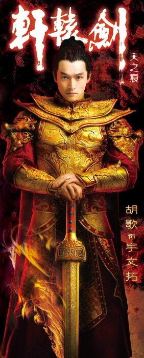 Yellow Emperor's Sword Poster, 2012