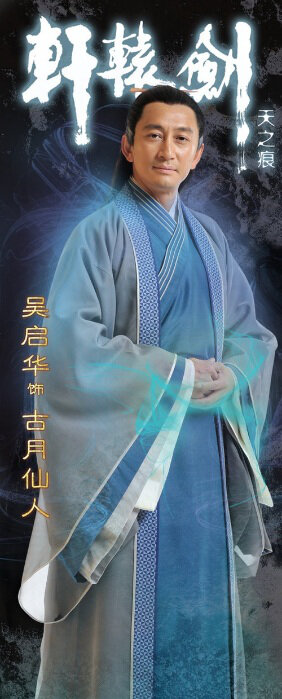 Yellow Emperor's Sword Poster, 2012, Lawrence Ng