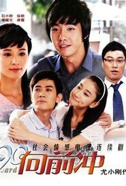 80 90 Dash Forward Poster, 2013 Chinese TV drama series