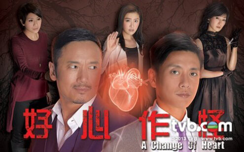 A Change of Heart Poster, 2013 Hong Kong Drama Series